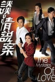 مشاهدة مسلسل The Mysteries of Love مترجم أون لاين بجودة عالية