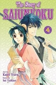 Poster The Story of Saiunkoku 2008