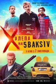 Халепа на 5 Baksiv
