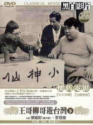 王哥柳哥遊台灣(下集) 1959