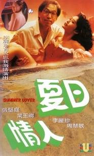 夏日情人 1992