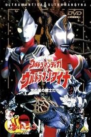 Ultraman Tiga & Ultraman Dyna: Warriors of the Star of Light