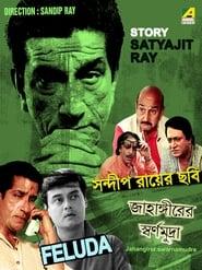 Jahangirer Swarnamudra 1998