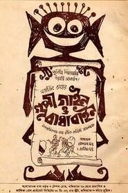 গুপী গাইন বাঘা বাইন | Goopy Gyne Bagha Byne | The Adventures of Goopy and Bagha (1969) DVD 360p Low Quality | GDRive