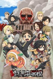 Poster Attack on Titan: Junior High 2015