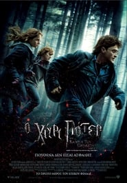 Harry Potter and the Deathly Hallows:Part 1