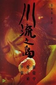 川流之島 movie