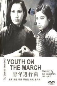 青年进行曲 1937