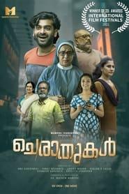 Cherathukal (2021) Malayalam Movie HDRip | GDrive