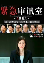 Emergency Interrogation Room Special Official Movie Poster