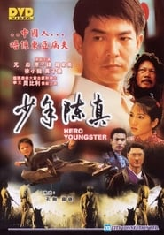 Hero Youngster (2004)