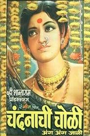 Chandanachi Choli Anga Anga Jali 1975