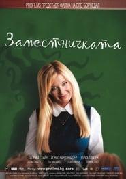 Заместничката (2007)