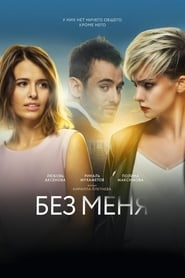 Poster Without Me