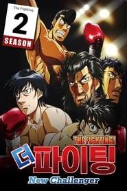Fighting Spirit Season 2 Episode 7