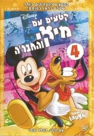 Disney's Have A Laugh! Vol.4