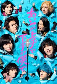 Aitsu ga Kamite de Shimote ga Boku de 2021