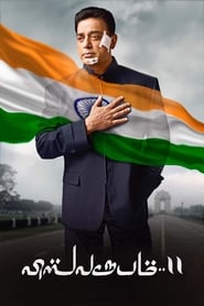 Vishwaroopam II (2018) Hindi Dubbed