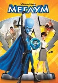 Мегаум (2010)