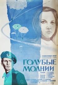 Голубые молнии 1978