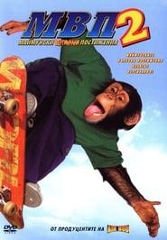 МВП 2: Маймунски Вертикални Постижения / MVP 2: Most Vertical Primate