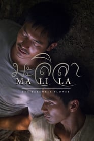 Malila: The Farewell Flower (2017)