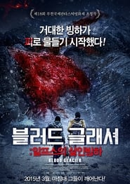 Blood Glacier (2013)