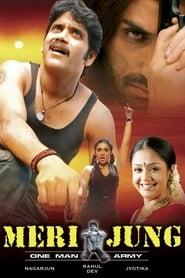 Mass (2004) Telugu Action Movie