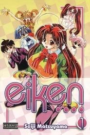 مشاهدة مسلسل Eiken مترجم أون لاين بجودة عالية