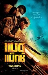 Mad Max Fury Road (2015) ถนนโลกันตร์
