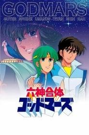 六神合体ゴッドマーズ saison 01 episode 01