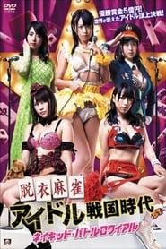 Datsui Majiang Idol Sengoku Jidai: Naked Battle Royale
