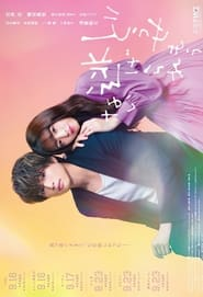 Can't Run Away from Love (2021) / No Puedo Huir Del Amor