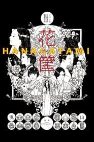 Hanagatami (2017)