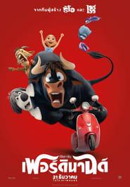 ดูหนัง Ferdinand (2017) เฟอร์ดินานด์