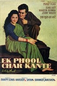 Ek Phool Char Kante 1960
