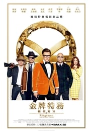 王牌特工2:黄金圈.Kingsman:The Golden Circle.2017