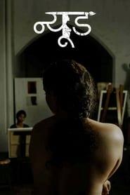 Nude: Chitraa Hindi
