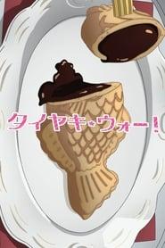 ガールズ&パンツァー タイヤキ・ウォー! (2020)