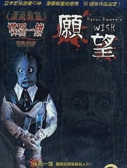 Kazuo Umezu's Horror Theater: The Wish (2005)