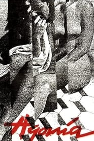 Agonía 1985