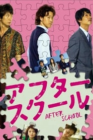 After School (2008)