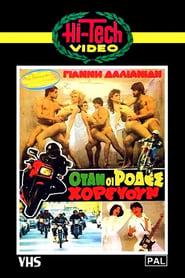 When The Wheels Danced (1984)