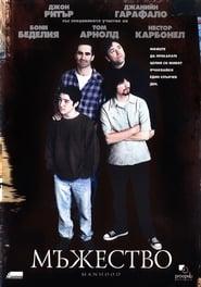 Manhood (2003)