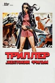 Thriller – en grym film