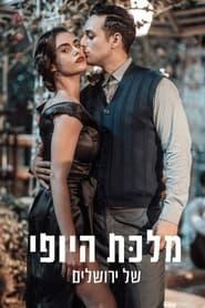 מלכת היופי של ירושלים 1970