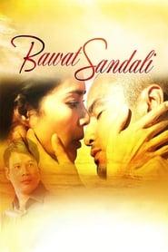 Bawat sandali (2014)