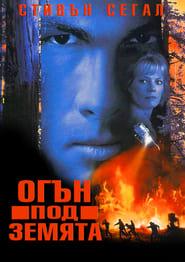 Огън под земята (1997)