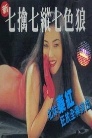 新七擒七縱七色狼 1994