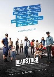 Deadstock (2016)